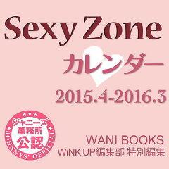 【送料無料選択可!】Sexy Zone 2015.4 → 2016.3 ジャニーズ公式カレンダー [2015年カレンダー...