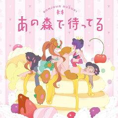【送料無料選択可!】TVアニメ「ユリ熊嵐」オープニングテーマ: あの森で待ってる[CD] / ボンジ...