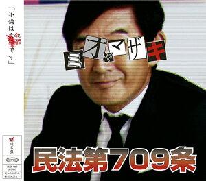 【送料無料選択可!】【初回仕様あり!】民法第709条 [通常盤][CD] / ミオヤマザキ