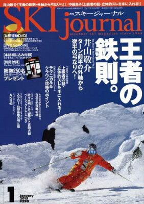 【送料無料選択可!】スキージャーナル 2015年1月号[本/雑誌] (雑誌) / スキージャーナル