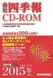 CD-ROM 会社四季報 2015新春 (会社四季報シリーズ)[本/雑誌] / 東洋経済新報社
