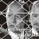 1212 [通常盤][CD] / スチャダラパー