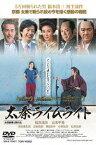 太秦ライムライト[DVD] / 邦画