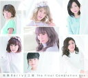 完熟Berryz工房 The Final Completion Box [3CD+2DVD/初回限定盤 B][CD] / Berryz工房