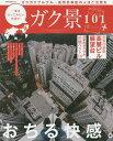 一度は行ってみたい世界のガク景101 高所恐怖症の人はご注意を (NEKO MOOK 2244)[本/雑誌] / ネコ・パブリッシング