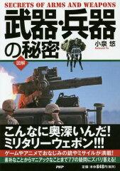 図解武器・兵器の秘密 こんなに奥が深いんだ!銃とミサイルetc.[本/雑誌] / 小泉悠/著