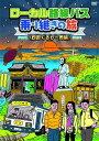 【送料無料選択可!】ローカル路線バス乗り継ぎの旅 四国ぐるり一周編[DVD] / バラエティ