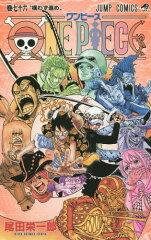 ONE PIECE ワンピース 76 (ジャンプコミックス)[本/雑誌] (コミックス) / 尾田栄一郎/著