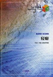 寝癖 (BAND SCORE PIECE No.1665)[本/雑誌] / フェアリー