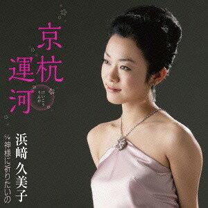 京杭運河[CD] / 浜崎久美子