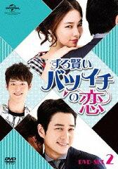 【送料無料選択可!】ずる賢いバツイチの恋 DVD-SET 2[DVD] / TVドラマ