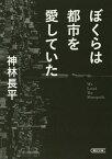 ぼくらは都市を愛していた (朝日文庫)[本/雑誌] (文庫) / 神林長平/著