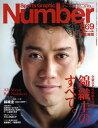 SportsGraphic Number 2015年1/22号 【特集】 錦織圭のすべて。[本/雑誌] (雑誌) / 文藝春秋
