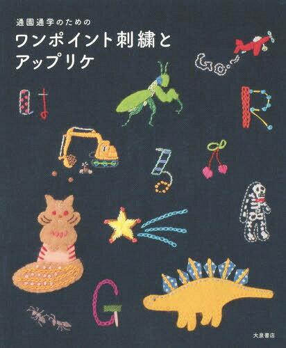 通園通学のためのワンポイント刺繍とアップリケ