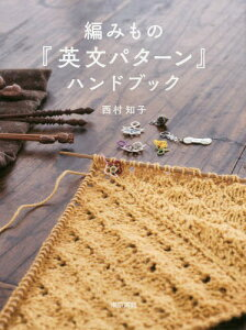 【送料無料選択可!】編みもの『英文パターン』ハンドブック[本/雑誌] / 西村知子/著