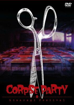 【送料無料選択可!】コープスパーティー『如月学園』 ~如月祭~[DVD] / 声優