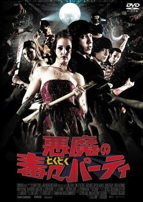 【送料無料選択可!】悪魔の毒々パーティー [廉価版][DVD] / 洋画