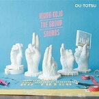 OU-TOTSU[CD] / ヒラオコジョー・ザ・グループサウンズ