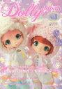 Dolly Japan お人形情報誌ドーリィジャパン Vol.3(2015January)[本…