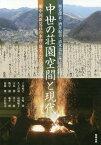 アジア遊学 178[本/雑誌] / 海老澤衷/他編 酒井紀美/他編
