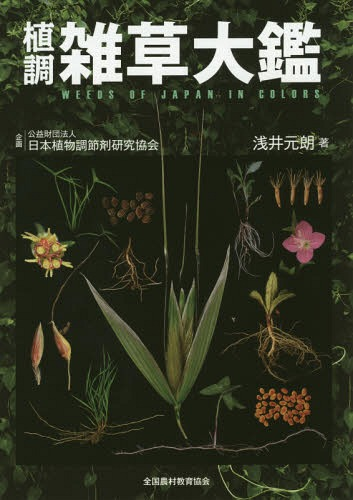 植調雑草大鑑[本/雑誌] / 浅井元朗/著