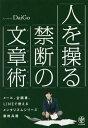 人を操る禁断の文章術(メンタリズム)[本/雑誌] / DaiGo/著