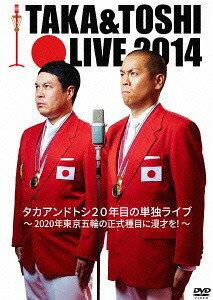 【送料無料選択可!】TAKA&TOSHI LIVE 2014 タカアンドトシ20年目の単独ライブ 〜2020年東京五...