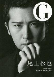 【送料無料選択可!】G尾上松也 Grooving Getting Gushing PHOTO magazine[本/雑誌] / 網中健太...