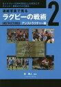 連続写真で見るラグビーの戦術 2[本/雑誌] / 林雅人/監修