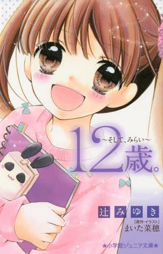 児童文庫, その他 212 ()