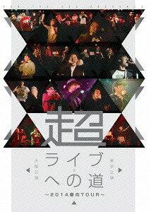 超・ライブへの道〜2014春のTour〜東京公演&大阪公演[DVD] / オムニバス