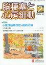 脳梗塞と心房細動 Vol.1No.2(2014)[本/雑誌]...