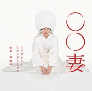 【送料無料選択可!】○○妻 オリジナル・サウンドトラック[CD] / TVサントラ (音楽: 池頼広)