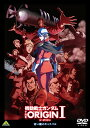機動戦士ガンダム THE ORIGIN I[DVD] / アニメ