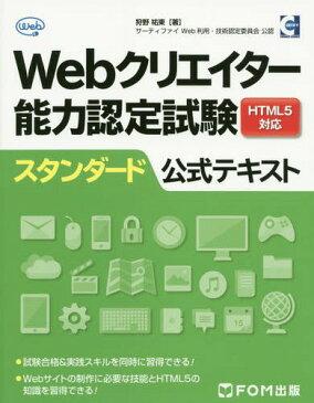 Webクリエイター能力認定試験HTML5対応スタンダード公式テキスト サーティファイWeb利用・技術認定委員会公認[本/雑誌] / 狩野祐東/著