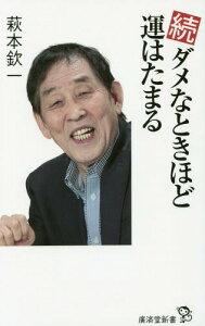 ダメなときほど運はたまる 続 (廣済堂新書)[本/雑誌] / 萩本欽一/著