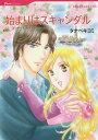 始まりはスキャンダル (ハーレクインコミックス タ18-01 Pure Romance PU-183)[本/雑誌] / エリ...