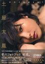 DOCUMENT 土屋太鳳1stフォトブック (TOKYO NEWS MOOK 通巻469号)[本/雑誌] / 細居幸次郎/撮影