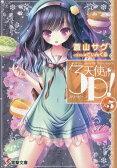 天使の3P!(スリーピース) ×5 (電撃文庫)[本/雑誌] (文庫) / 蒼山サグ/〔著〕