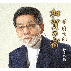 加賀の宿[CD] / 灘麻太郎