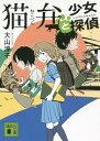 猫弁と少女探偵 (文庫お 114- 5)[本/雑誌] (文庫) / 大山淳子/著