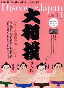 Discover Japan 2015年3月号[本/雑誌] (雑誌) / エイ出版社