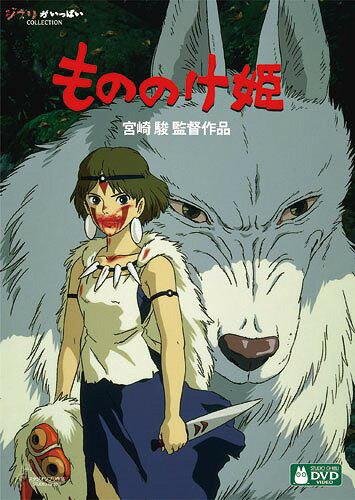 もののけ姫 DVD /アニメ