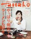 Hanako(ハナコ) 2015年2/26号 【表紙】 水ト麻美[本/雑誌] (雑誌) / マガジンハウス