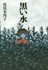 黒い水[本/雑誌] / 佐佐木邦子/著