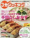 3分クッキング 2015年3月号[本/雑誌] (雑誌) / KADOKAWA