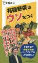 有機野菜はウソをつく (SB新書)[本/雑誌] / 齋藤訓之/著