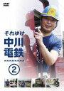 それゆけ中川電鉄 2[DVD] / 中川家 礼二 - CD&DVD NEOWING