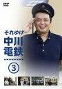 それゆけ中川電鉄 3[DVD] / 中川家 礼二 - CD&DVD NEOWING