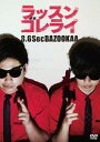 ラッスンゴレライ[DVD] / バラエティ (8.6秒バズー...